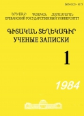 Proceedings of Yerevan State University 1984 #1 (155)