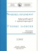 Proceedings of the YSU, Series Geology and Geography  2012  #2(228)