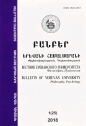 """Bulletin of Yerevan University. Philosophy, Psychology"", 2018 № 1 (25)"