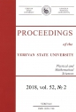 Proceedings of the YSU, Physical and Mathematical Sciences 2018, volum 52, № 2