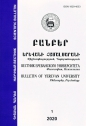 """Bulletin of Yerevan University. Philosophy, Psychology"", 2020 № 1 (31)"