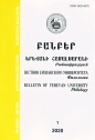 """Bulletin of Yerevan University. Philology"", 2020 № 1 (31)"