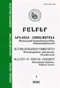 """Bulletin of Yerevan University. International Relations, Political Science"", 2020 № 3 (33)"
