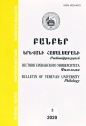 """Bulletin of Yerevan University. Philology"", 2020 № 3 (33)"